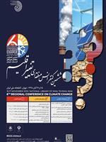فراخوان ششمین کنفرانس منطقهای تغییر اقلیم