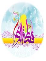پیام تبریک مدیرکل هواشناسی استان مرکزی به مناسبت میلاد حضرت فاطمه زهرا (س)