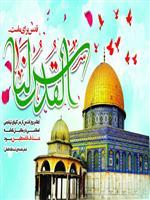 پیام سرپرست هواشناسی استان مرکزی به مناسبت روز جهانی قدس