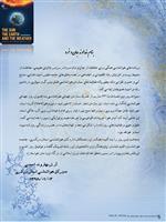 پیام تبریک مدیرکل هواشناسی استان مرکزی به مناسبت روز جهانی هواشناسی