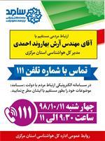 ارتباط مردمی مدیرکل هواشناسی استان مرکزی
