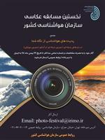 فراخوان مسابقه عکاسی سازمان هواشناسی کشور