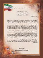 پیام تبریک سرپرست اداره کل هواشناسی استان مرکزی به مناسبت گرامیداشت 12 فروردین روز جمهوری اسلامی