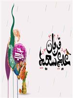 پیام تبریک مدیرکل هواشناسی استان مرکزی به مناسبت عید سعید قربان
