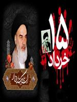 پیام مدیرکل هواشناسی مرکزی به مناسبت سالروز رحلت امام خمینی (ره) و قیام خونین 15 خرداد