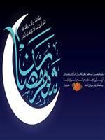 پیام تبریک مدیرکل هواشناسی استان مرکزی به مناسبت فرارسیدن ماه مبارک رمضان
