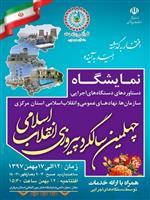 ساعات بازدید از نمایشگاه چهلمین سالگرد پیروزی انقلاب اسلامی