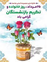 پیام تبریک مدیرکل هواشناسی استان مرکزی به مناسبت روز خانواده و تکریم بازنشستگان