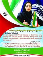 موفقیت ایران در انتخابات شورای اجرایی سازمان جهانی هواشناسی