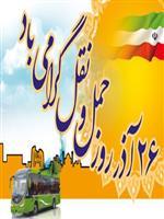 پیام تبریک مدیرکل هواشناسی استان مرکزی به مناسبت روز حمل و نقل